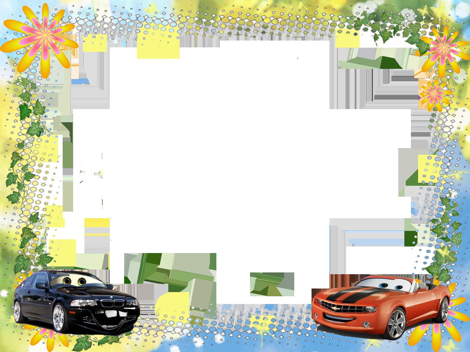 Машина поздравление рамка